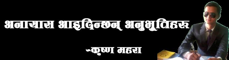 कृष्ण महरा