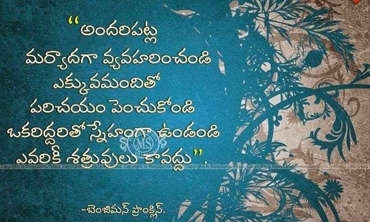 Telugu Useful Quotes MAKE FRIENDSHIP WITH ALL NO ENEMIES Cool All Quotes Telugu