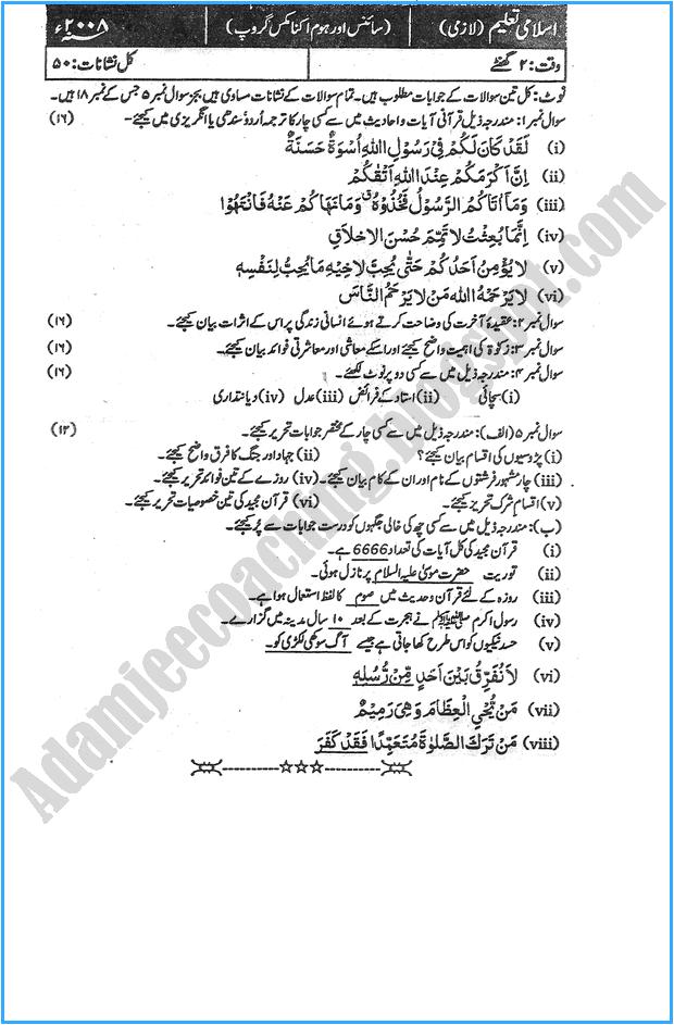 xi-islamiat-past-year-paper-2008