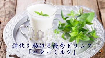 5月28日(日) 消化を助ける優秀ドリンク「バターミルク」/さゆり先生