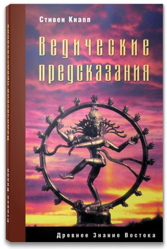 Кнапп Стивен. Ведические предсказания: Новый взгляд в будущее. 3-е изд