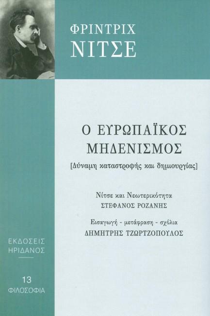 Φρίντριχ Νίτσε: Ευρωπαϊκός Μηδενισμός