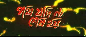 naw kolkata movies click hear..................... Path+Jodi+Na+Sesh+Hoy+bengali+movie