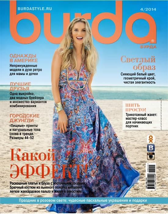 """Описание книги  """"Burda 04/2014 """": Секрет популярности журнала Burda (Бурда) в том, что благодаря ему каждая женщина..."""