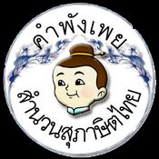 คําพังเพย สุภาษิต สำนวนไทย