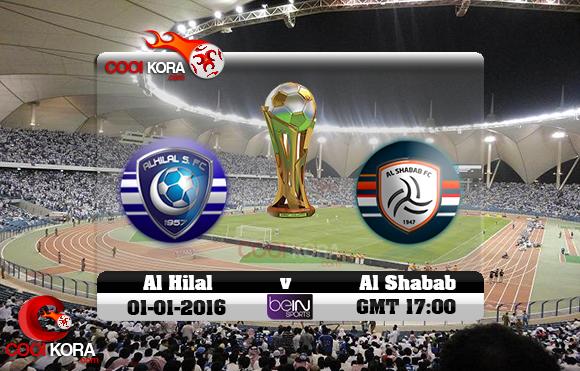 مشاهدة مباراة الهلال والشباب اليوم 1-1-2016 في كأس ولي العهد السعودي