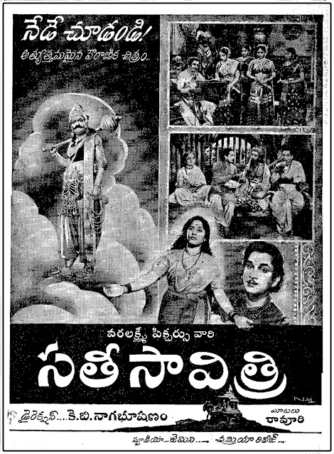 sathi savithri Telugu Mp3 Songs Free  Download  1977