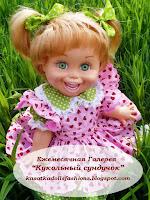 Одеваю кукол