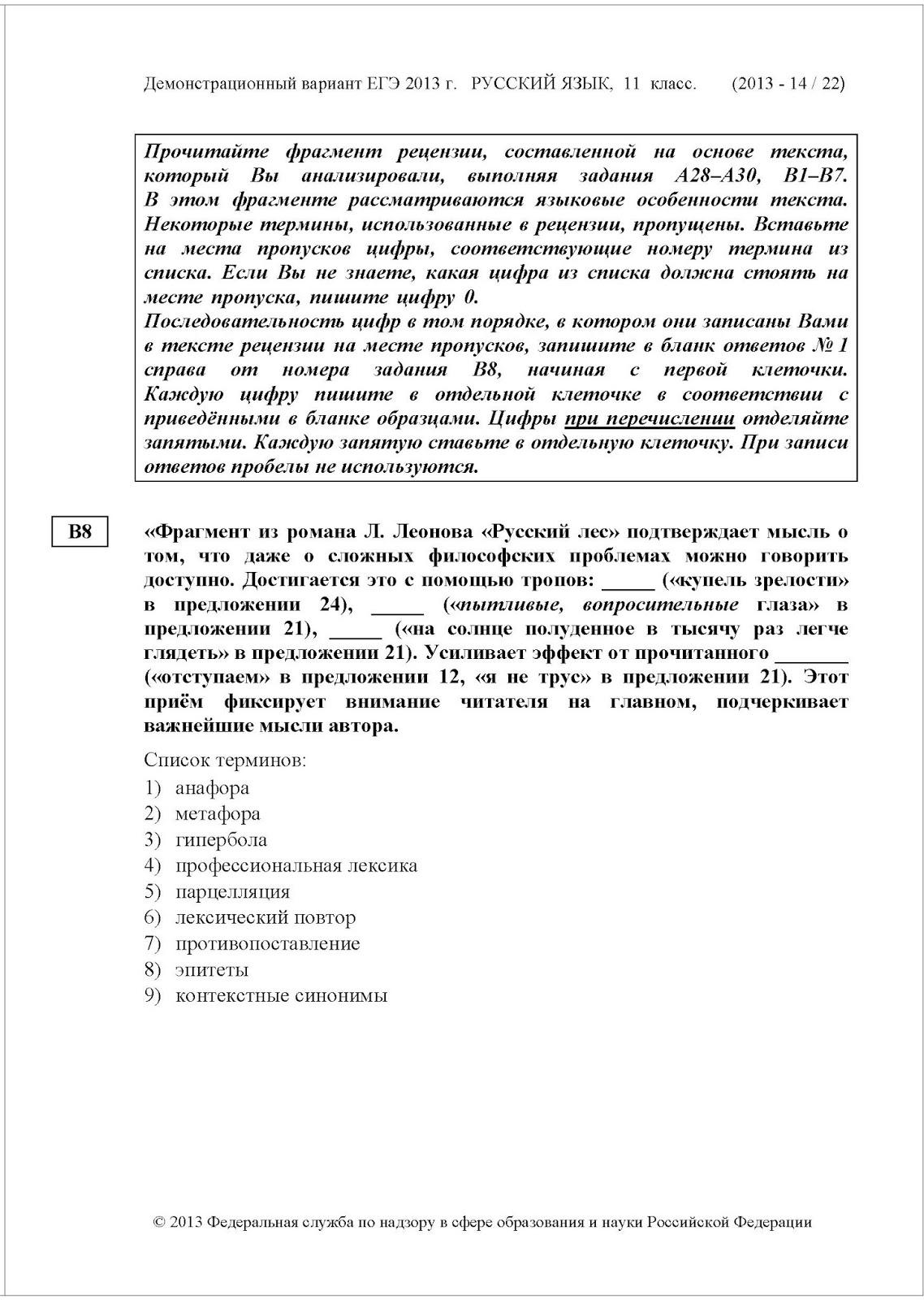 язык шпаргалки а1 русский