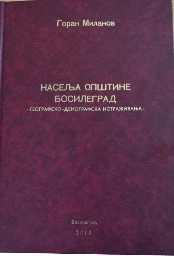 Насеља општине Босилеград