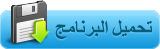 تحميل برنامج جوم بلاير 2013 - Download GOM Player 2013  Daw