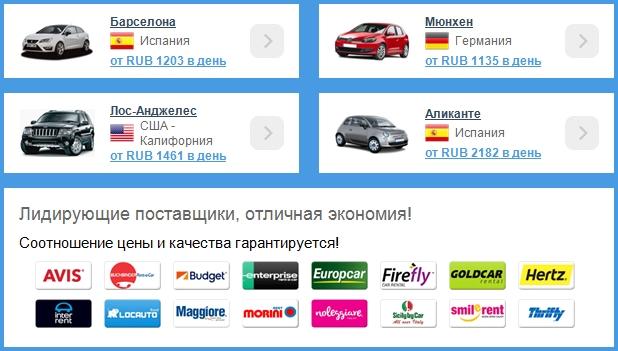 Бронируйте сегодня и обеспечьте себе автомобиль по самым бюджетным ценам! | car most budget prices