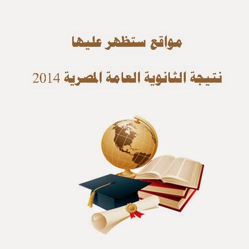 نتيجة الثانوية العامة 2014 برقم الجلوس, نتيجة الثانوية العامة بالاسم