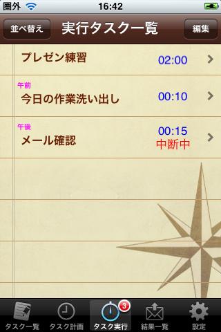 タスク実行 IMG_0068
