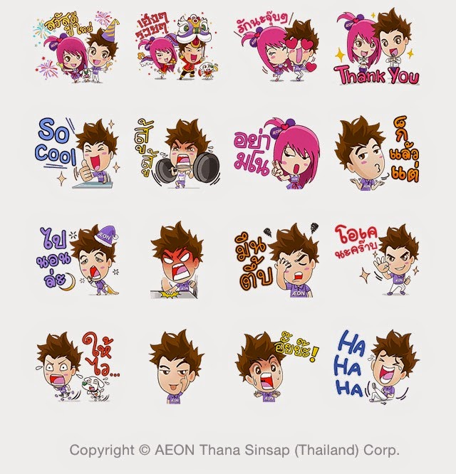 AE-chan and ON-kun  line sticker