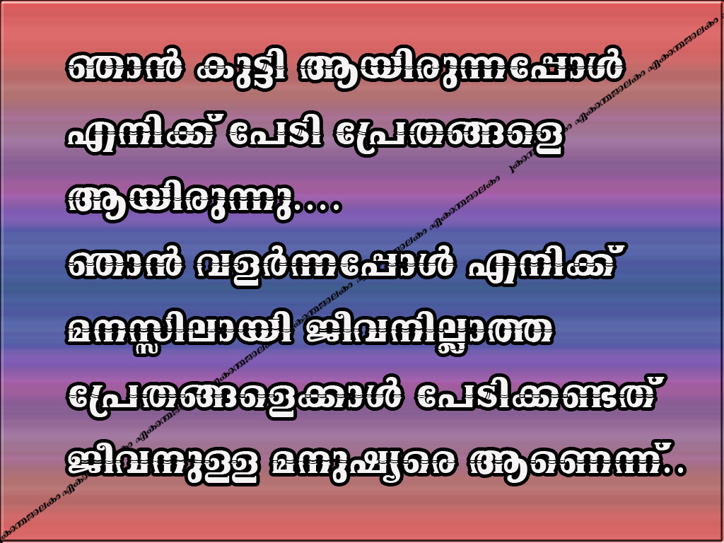 Lovely Quotes For You: Most Commonly used Malayalam wordings