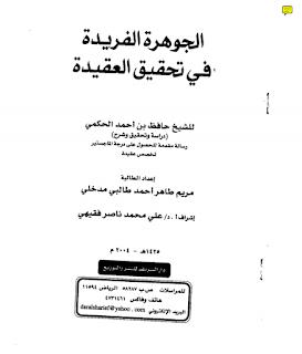 الجوهرة الفريدة في تحقيق العقيدة - حافظ بن أحمد الحكمي