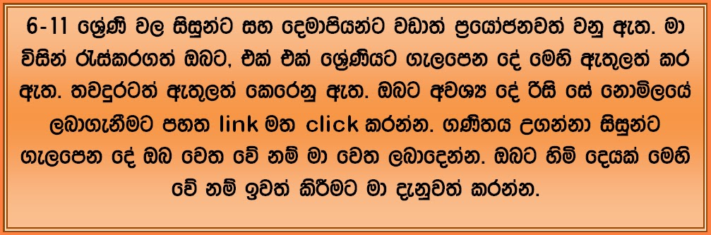 english term test papers in sri lanka