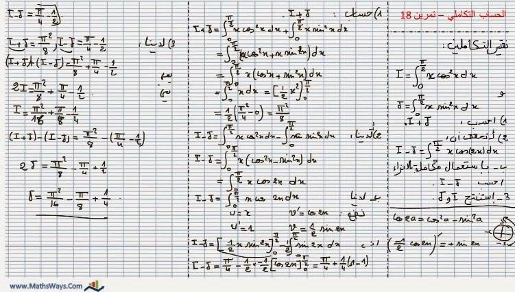 سلسلة حساب التكامل - س 18 - Calcul d'intégrale