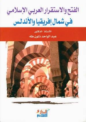 الفتح والاستقرار العربي الإسلامي في شمال إفريقيا والأندلس لـ عبد الواحد طه ذنون