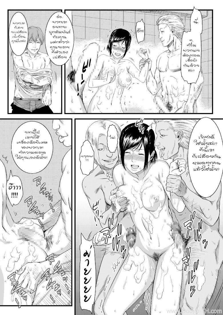 เหตุเกิดที่ห้องอาบน้ำหญิง - หน้า 15