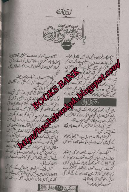 Hari to main teri by Zarnain Arzoo pdf