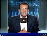 -- برنامج 90 دقيقة مع  أسامه منير حلقة يوم الأربعاء 27-8-2014
