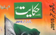 Hikayat Digest September 2015, Hikayat Digest September 2015 pdf, Hikayat Digest September 2015 free download pdf, Hikayat Digest September 2015 pdf free download, free download Hikayat Digest September 2015, Hikayat Digest September 2015 read online, read online Hikayat Digest September 2015, download Hikayat Digest September 2015, monthly Hikayat Digest September 2015, monthly magazine Hikayat September 2015,