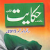 Hikayat Magazine October 2015 Pdf Version Online