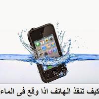 كيف تنقذ الهاتف اذا وقع  فى الماء