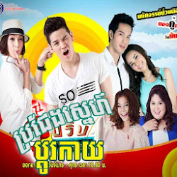 [ Movies ]   Bra Cheng Sne Pdau Kay [28END] - Khmer Movies, Thai - Khmer, Series Movies