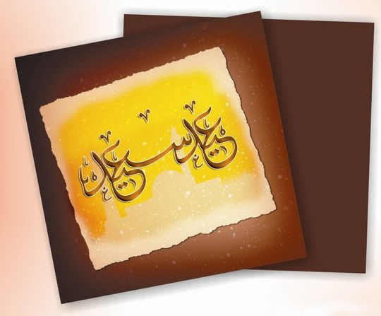 Eid Saeed Greetings Card in Arabic