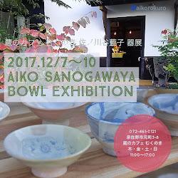 〇2017冬季-個展