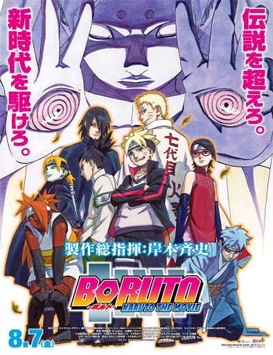 Ver Boruto: Naruto the Movie (2015) Online