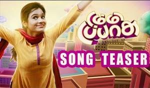 Dummy Tappasu Movie Official Song Teaser || Praveen Prem, Ramya Pandian