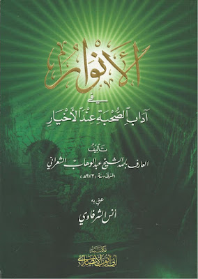 حمل كتاب ﺍﻷﻧﻮﺍﺭ ﻓﻲ ﺁﺩﺍﺏ ﺍﻟﺼﺤﺒﺔ ﻋﻨﺪ ﺍﻷﺧﻴﺎﺭ - للإمام الشعراني