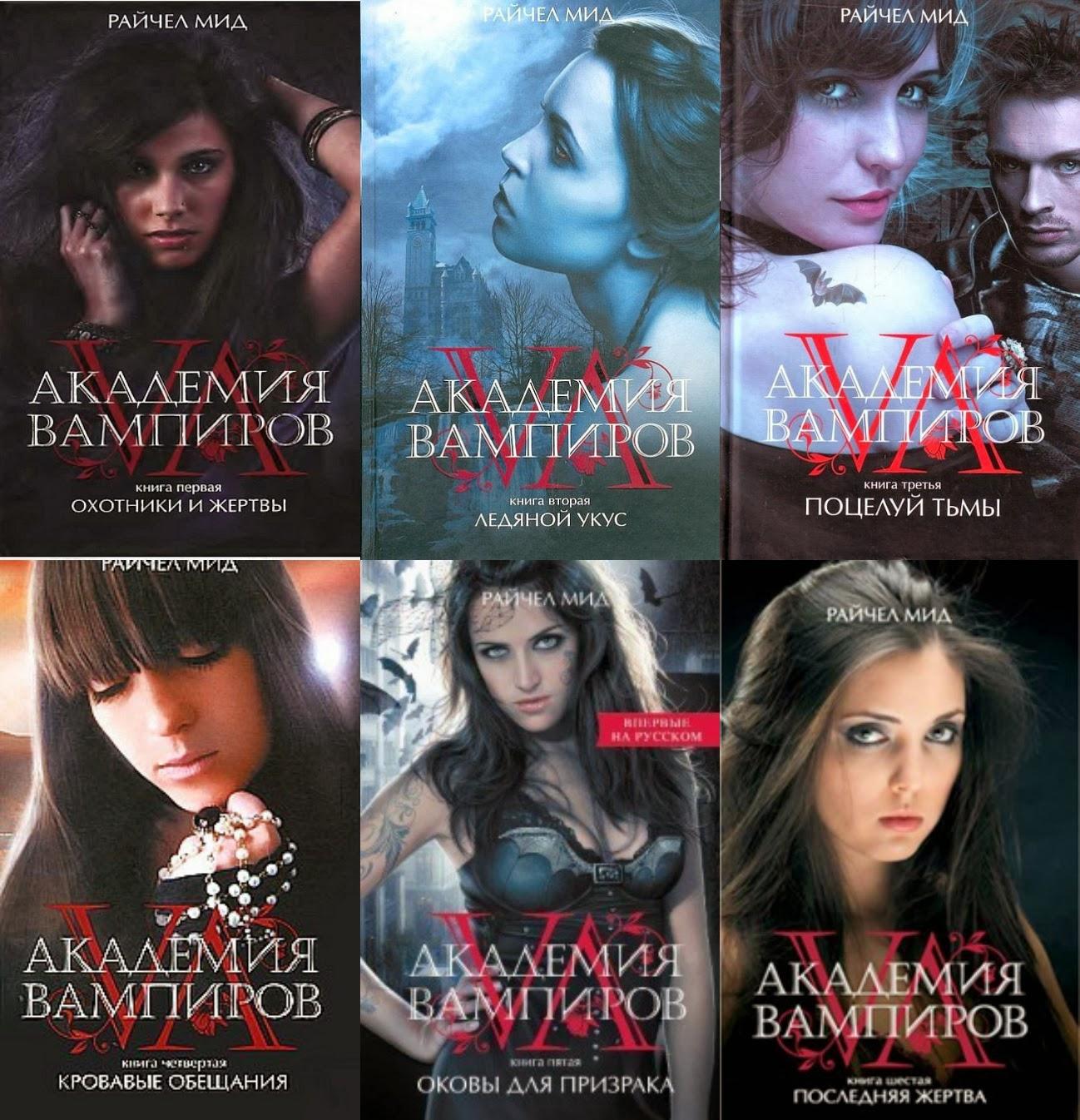 Академия вампиров последняя жертва fb2 скачать