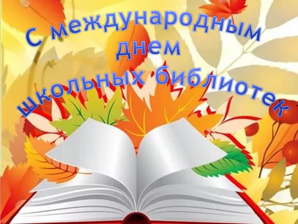 22 октября- профессиональный праздник школьных библиотекарей