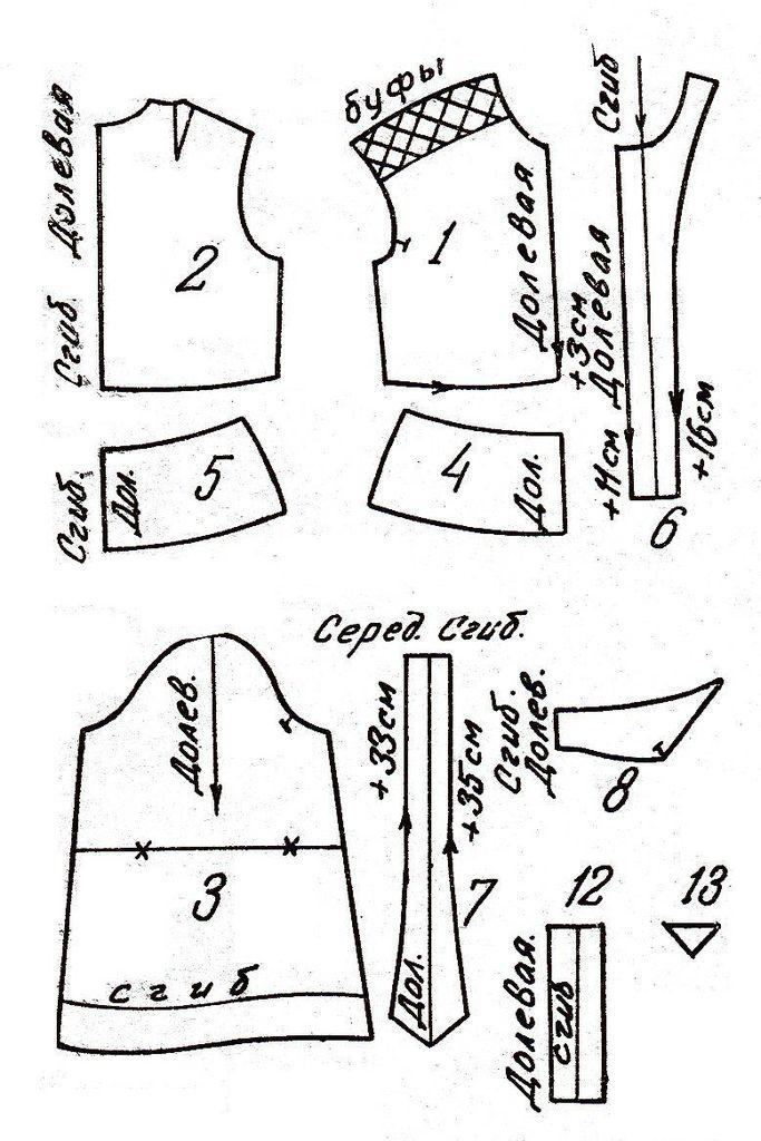 Как сшить жилетку и юбку 624