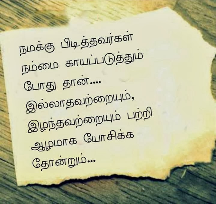 Tamil Funny Love Quotes : Tamil+Funny+Picture+-+Tamil+SMS,+Tamil+Funny+Sms+(6).jpg
