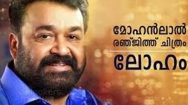 Loham 2015 Malayalam Movie Watch Online