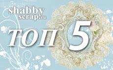 Шебби - открытка в ТОП-5!