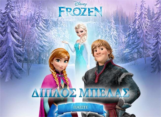 Παίξε Frozen