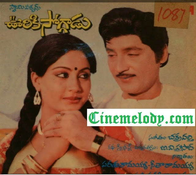 Ooriki Soggadu  Telugu Mp3 Songs Free  Download  1984