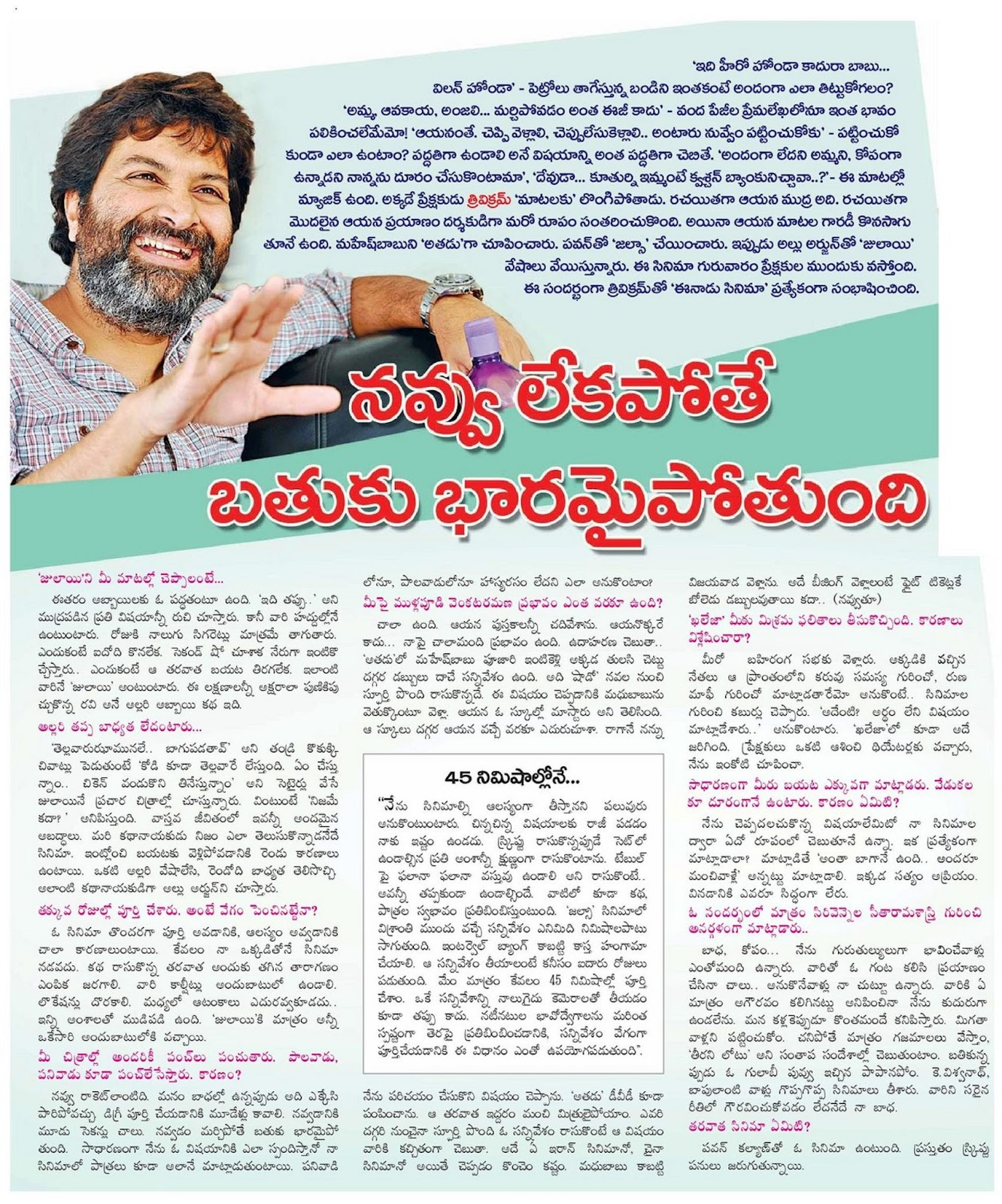 eenaadu e paper Eenadu ensures that the telugu reader in these places will now receive the latest news at the crack of dawn with a special focus on local news.