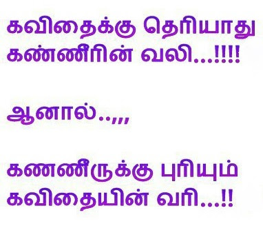 Love / Tear Quotes in Tamil  Kavithai