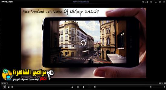 Free Download Last Version Of KMPlayer 3.4.0.59تحميل برنامج كم بلير اخر اصدار