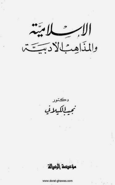 الإسلامية والمذاهب الأدبية - نجيب الكيلاني pdf