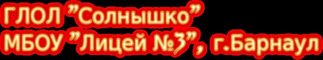 """ГЛОЛ """"Солнышко"""""""