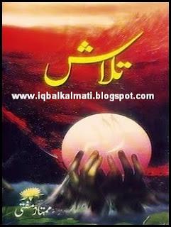 Talash Urdu Novel by Mumtaz Mufti